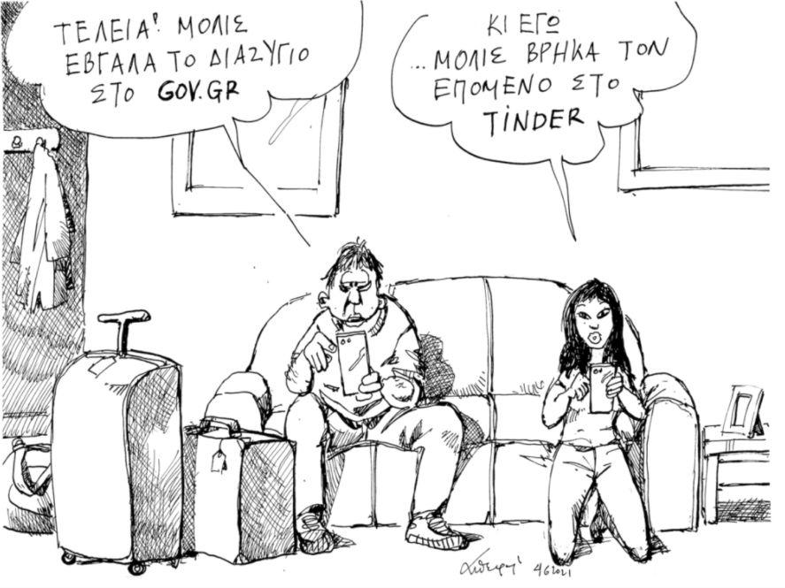 Ψηφιακό Διαζύγιο