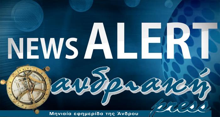 Ο Δήμος Άνδρου υπενθυμίζει την διακοπή κυκλοφορίας οχημάτων στην Χώρα