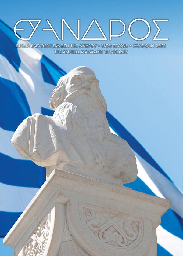 ΕΥΑΝΔΡΟΣ 2021 Ελληνική επανάσταση ανθρώπων έργο