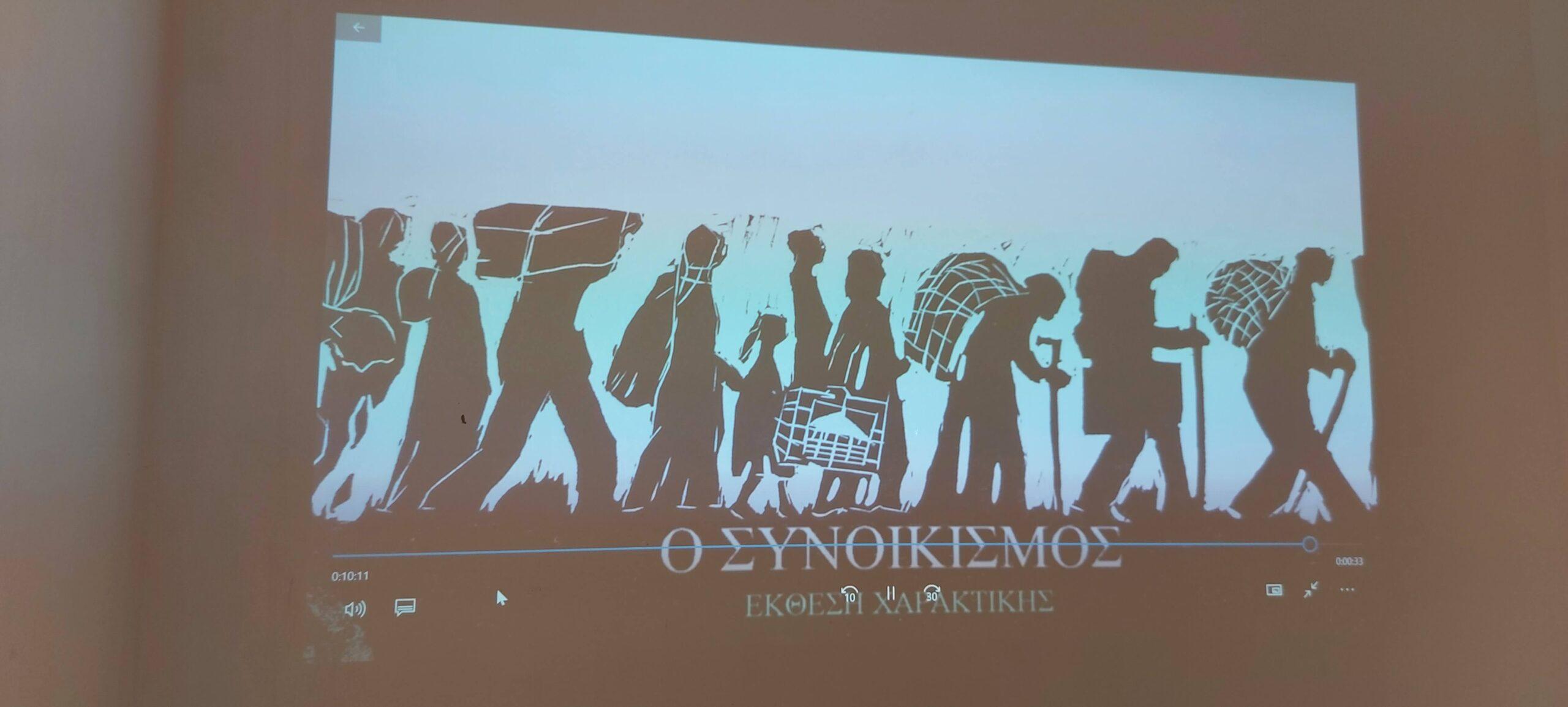 Synoikismos3_Adamantia