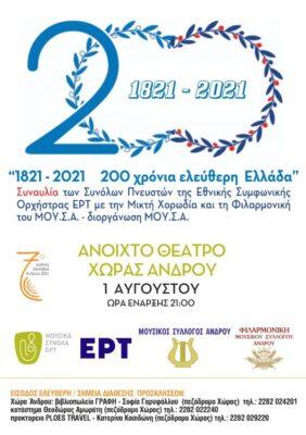 Afisa_200-xronia_2021-600x851