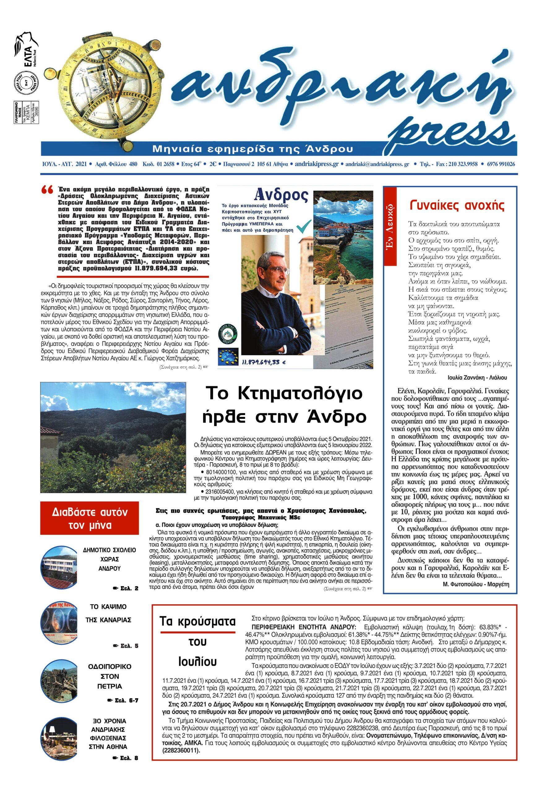 AndriakiPress 2021 January Frontpage