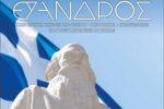 Evandros-2021-FI