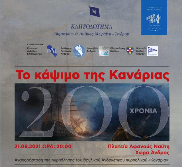 Οι εκδηλώσεις του Κληροδότηματος Δ&Λ Μωραΐτη 20-21.8.2021