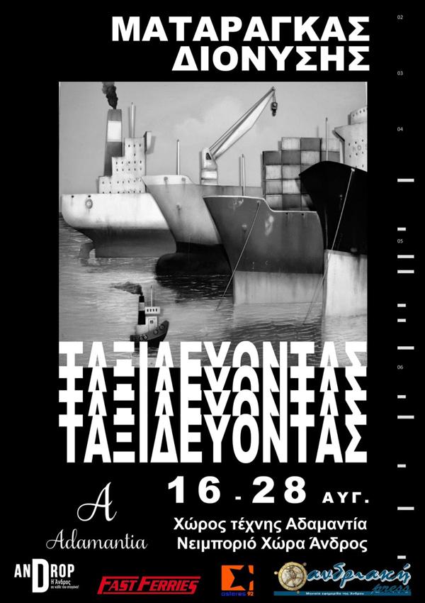 """Μην ξεχάσετε απόψε στην """"Αδαμαντία"""" ο Διονύσης Ματαράγκας"""
