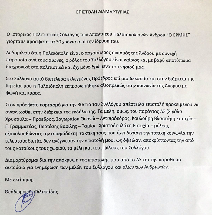 Οι επιστολές του κ. Θεόδωρου Φιλιππίδη