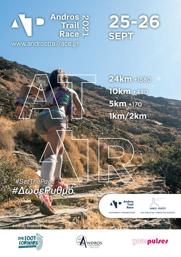Andros Trail Race: Δήλωσε Εθελοντής
