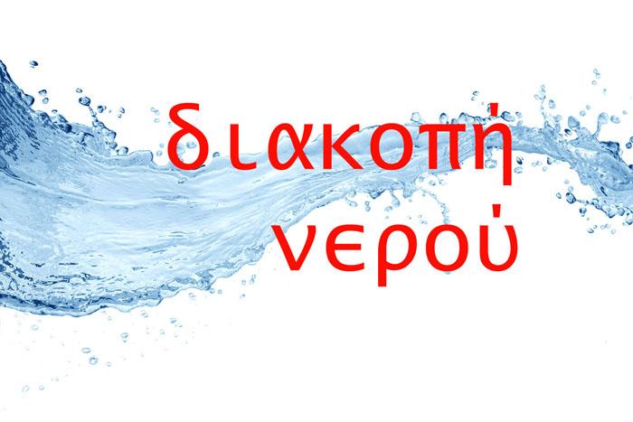 Αντικατάσταση αντλιών πυρόσβεσης και πρόσκαιρη διακοπή στην υδροδότηση