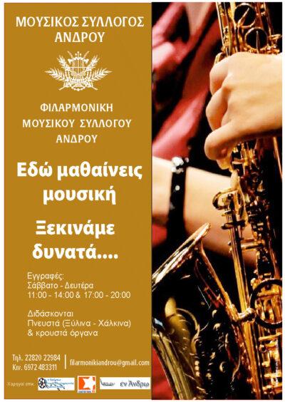 Η μουσική παρέα της Φιλαρμονικής επεκτείνεται με νέες εγγραφές και μαθήματα