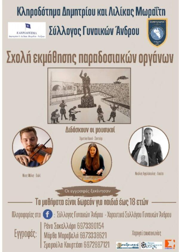 Ξεκινούν τα μαθήματα στο εργαστήριο παραδοσιακής μουσικής της Άνδρου