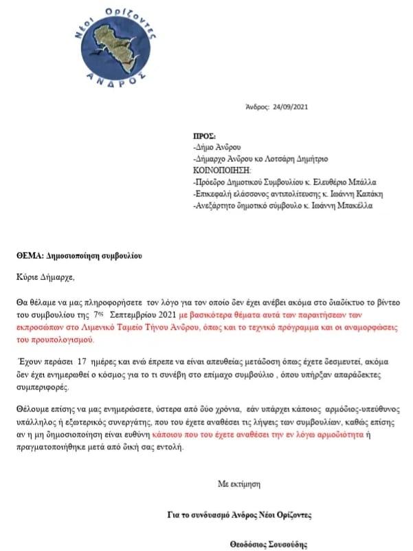 Άνδρος Νέοι Ορίζοντες: Δημοσιοποιείστε το Συμβούλιο της 7ης Σεπτεμβρίου