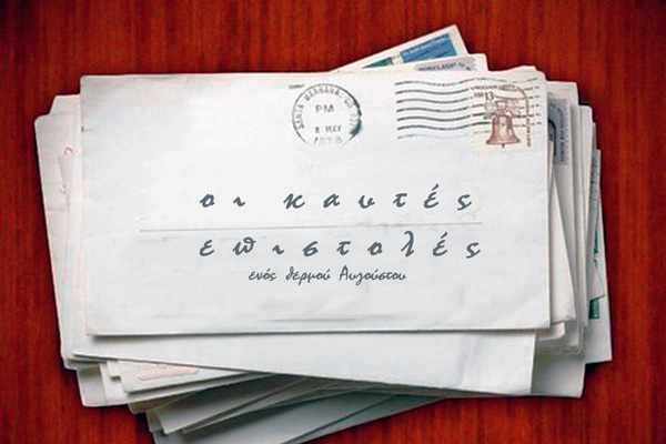 Επιστολή -Ανακοίνωση Θ. Σουσούδη προς Δ. Λοτσάρη