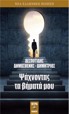 Το πρώτο βιβλίο του Δημοσθένη - Δημήτριου Δεσποτίδη