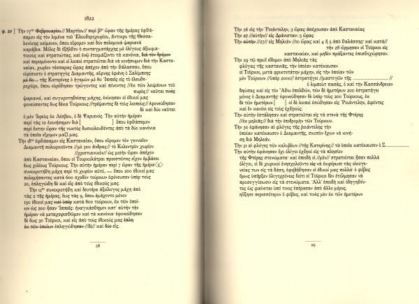 Το Ημερολόγιο του Ολύμπου του Θεόφιλου Καΐρη από τις εκδόσεις Gutenberg, Καϊρείου Βιβλιοθήκης