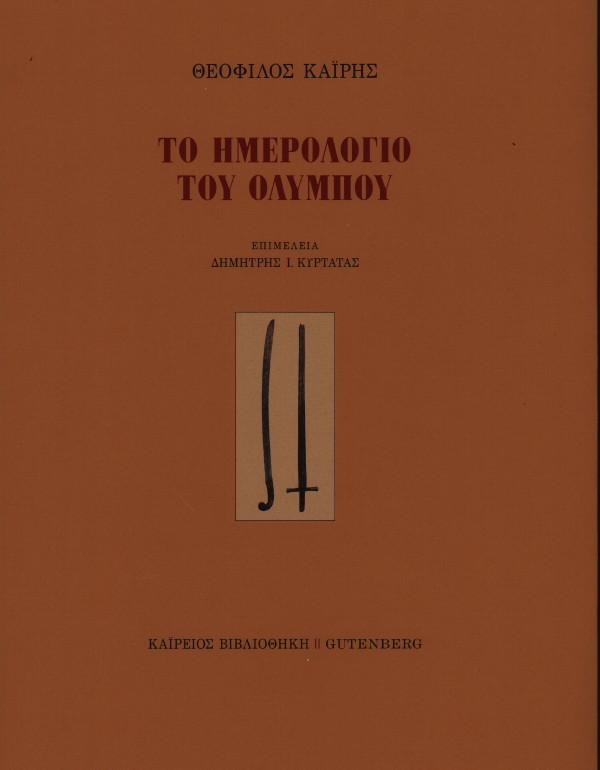Hmerologio_Olympou_Kairis